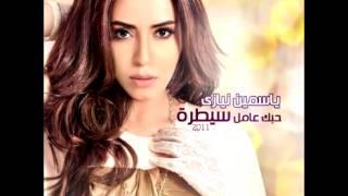 Yasmen...Hobak Amel Saytara | ياسمين...حبك عامل سيطرة تحميل MP3