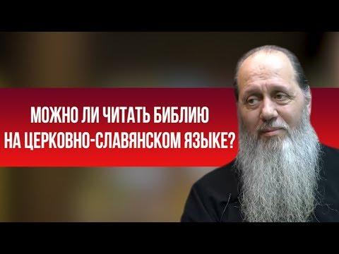 Можно ли читать Библию на церковно-славянском языке?