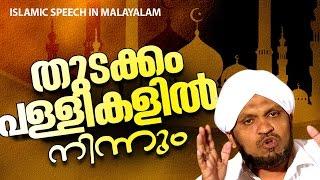 തുടക്കം പള്ളികളിൽ നിന്നും │ Super Islamic Speech In Malayalam │ Mullurkara Muhammadali Saqafi 2016