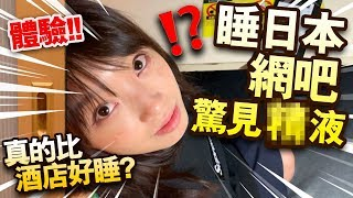 【體驗】睡日本網吧驚見x液!!真的比酒店好睡?!
