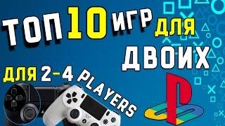 Топ 10 Игр на Двоих для PS4