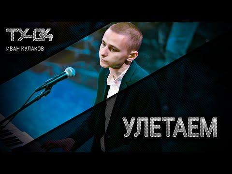 Группа ТУ-134 – Улетаем (2020)