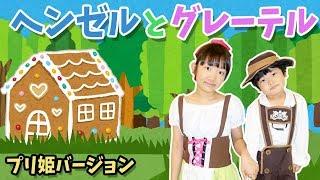 ★「ヘンゼルとグレーテル!~お菓子のお城~」プリ姫バージョン!★HanselandGretelOriginalversion★