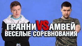 Амвей На Голде VS Гранни Без Голды - ВЕСЕЛЫЕ СОРЕВНОВАНИЯ