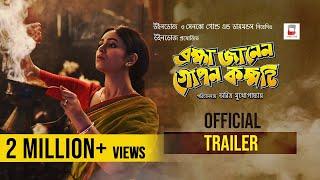 Brahma Janen Gopon Kommoti Trailer