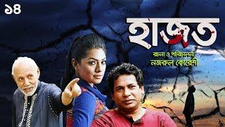 হাজত - Hazot - 14 | New Bangla Comedy Natok 2020 | Mosharraf Karim, Tisha, ATM Shamsuzzaman