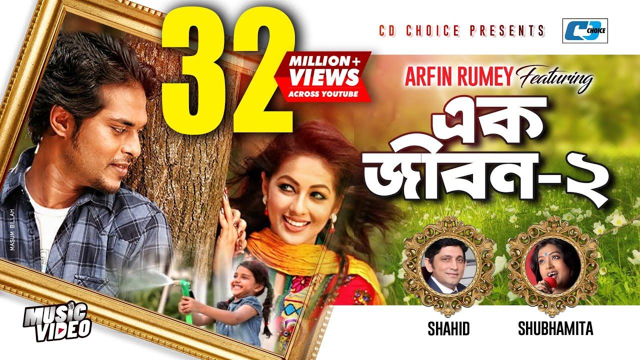 Ek Jibon Song Lyrics (এক জীবন) - Shahid & Subhamita - Shahid And Subhamita Lyrics