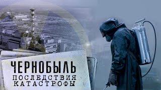 Чернобыль. Последствия катастрофы в жизни людей