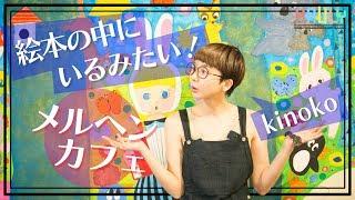 食べ歩き人気エリア「吉祥寺」のグルメ事情を調査してみた☆住みたい街ランキング