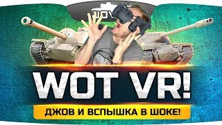 Джов и Вспышка сражаются в World Of Tanks VR!