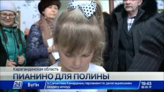 Девочке, осиротевшей после ЧП в Шахане, подарили пианино