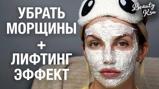 Убрать глубокие морщины на лице и носогубки без ботокса