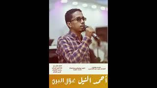 تحميل اغاني احمد النيل - غزال البري | New 2018 | اغاني سودانية 2018 MP3