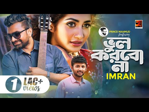 Download Bhul Korbo Na | ভুল করবো না | Imran | Prince Mahmud | Manoj | Samia Othoi | New Bangla Song 2019 HD Mp4 3GP Video and MP3