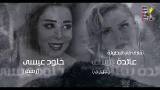 تحميل اغاني مسلسل فرصة اخيرة ـ شارة البداية | Forsa Akhera MP3