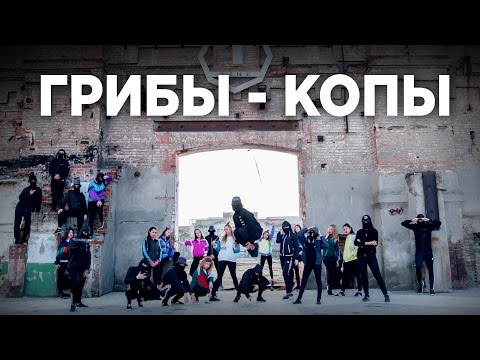 DANCE TOWN UA21 | Грибы - Копы | Choreography by DENCHIK ZARABOY & FLAWLESS BONCHINCHE
