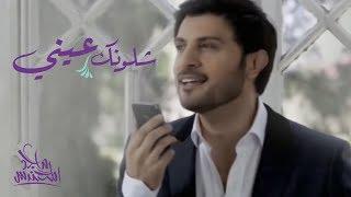 Majid Almohandis - Shlonak Eeiny ماجد المهندس - شلونك عيني تحميل MP3