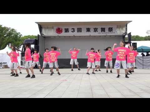 第3回東京舞祭 春 2017 高島第2中学校ダンス部さん