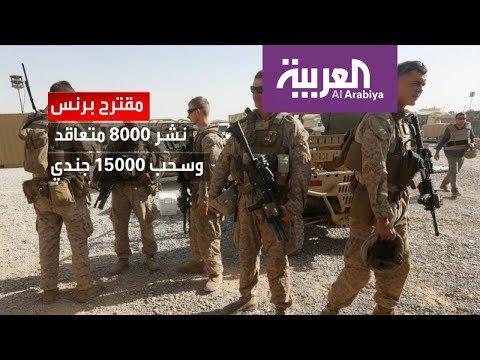 العرب اليوم - شاهد: أميركا تلوذ بـ