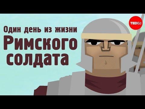 Один день из жизни римского солдата [TED-Ed] видео