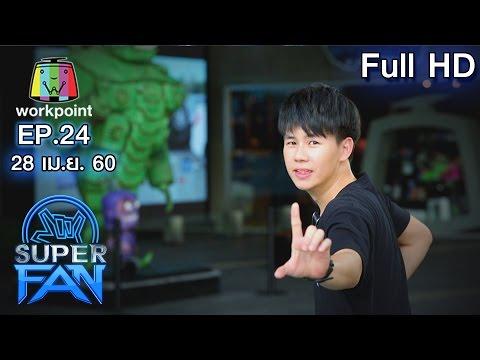 แฟนพันธุ์แท้ SUPER FAN (รายการเก่า) | EP.24 | 28 เม.ย. 60 Full HD