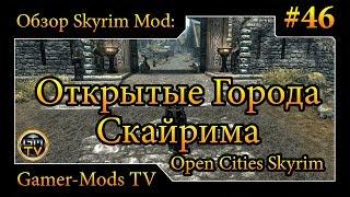 ֎ Открытые города Скайрима / Open Cities Skyrim ֎ Обзор мода для Skyrim ֎ #46