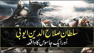 Salahuddin Al Ayyubi and Story of Spy  Story of Saladin Al Ayoubi in Urdu & Hindi
