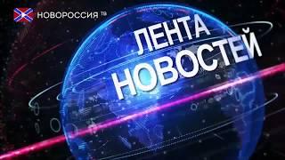 Лента Новостей 13 августа 2018 года