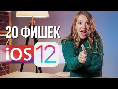 20 фишек iOS 12 онлайн видео