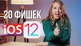 20 фишек iOS 12