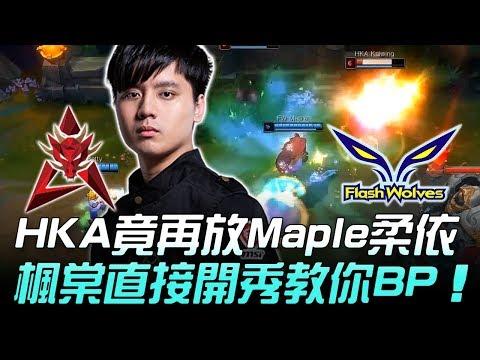 HKA vs FW 不要再打了!HKA竟再放柔依 楓棠直接開秀教你BP!Game2