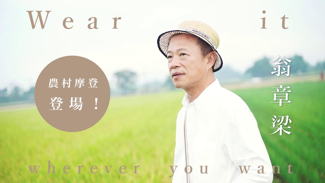 【嘉義新美學】溪口時中天赦帽 宣傳短片