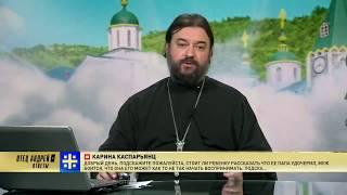Кемерово и другие вопросы.  протоиерей Андрей Ткачев
