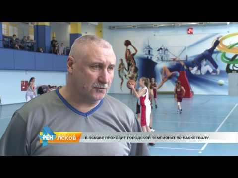 Новости Псков 07.02.2017 # Городской чемпионат по баскетболу