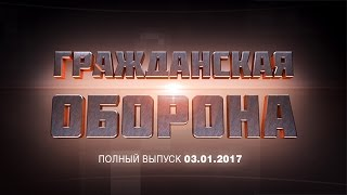 Гражданская оборона - выпуск от 03.01.17