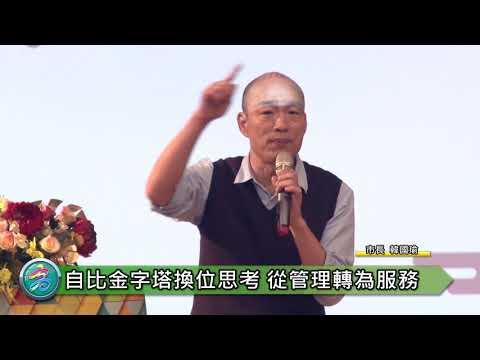商總企業投資南區招商會 韓國瑜:致力打造友善投資環境