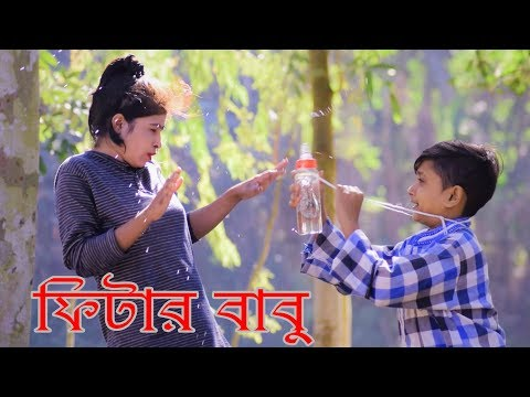 Fitter Babu | ফিটার বাবু | Bangla Comedy Video | New Bangla Funny Video 2019 | Chuto Dada Koutok