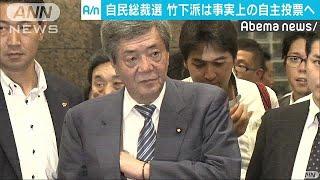 """衆参で総裁選対応割れた竹下派は""""それぞれ尊重""""18/08/09"""