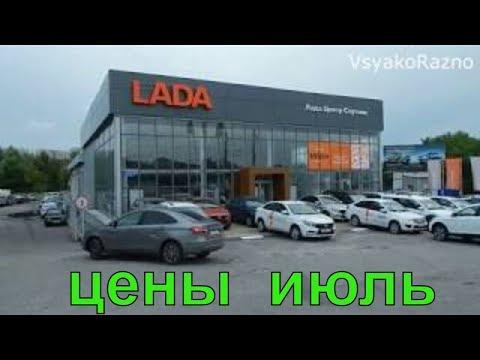 LADA цены на модельный ряд июль 2018