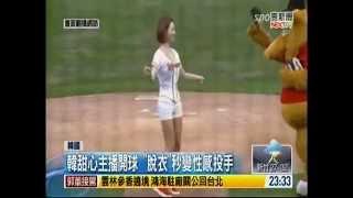 南韓女主播梁漢娜脫衣開球驚豔 (2014/6/22)