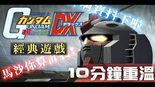 【懷舊系列】10分鐘玩完高達 - 聯邦VS自護DX