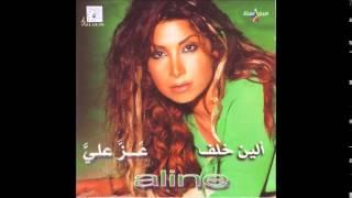 تحميل اغاني Aline Khalaf - Bahwak - ألين خلف - بهواك MP3