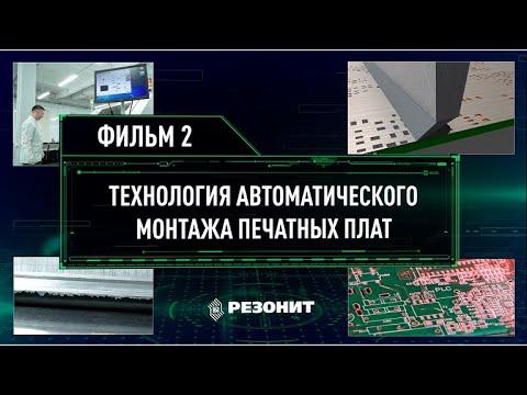 Технология автоматического монтажа печатных плат