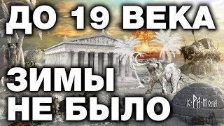 В РОССИИ ДО 19 ВЕКА БЫЛ СУБТРОПИЧЕСКИЙ КЛИМАТ. 10 НЕОПРОВЕРЖИМЫХ ФАКТОВ . ГЛОБАЛЬНОЕ ПОХОЛОДАНИЕ - YouTube