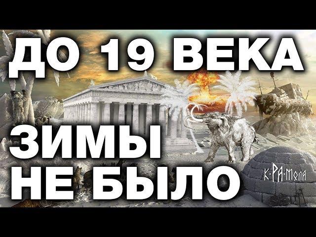 В России до 19 века был субтропический климат