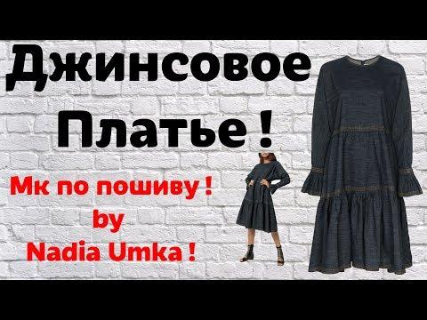 МК по конструированию и пошиву ярусного джинсового платья! Ссылка в описании!