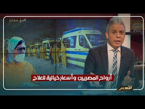 أرواح المصريين