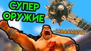 Gorn | Супер оружие | HTC Vive VR | Упоротые игры