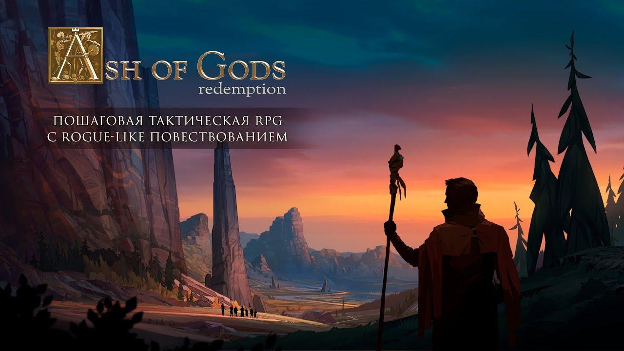 Трейлер игры Ash of Gods: Redemption