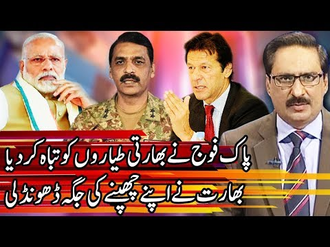 Kal Tak With Javed Chaudhary | 27 February 2019 | Express News